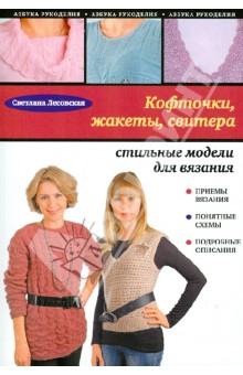 Стильные модели по вязанию