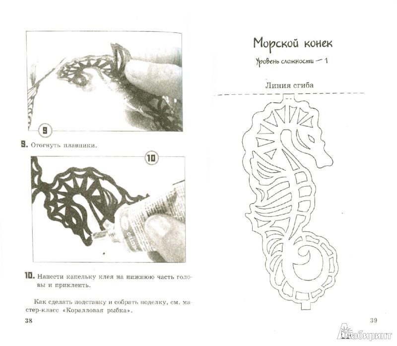 Иллюстрация 1 из 20 для Волшебная бумага. Самоучитель по технике вырезания для школьников. Шаг вперед - Зульфия Дадашова | Лабиринт - книги. Источник: Лабиринт