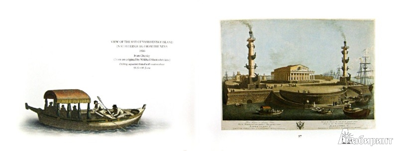 Иллюстрация 1 из 9 для Saint Petersburg in watercolours and prints of the 18th and 19th centuries - Mirolyubova, Printseva, Looga | Лабиринт - книги. Источник: Лабиринт