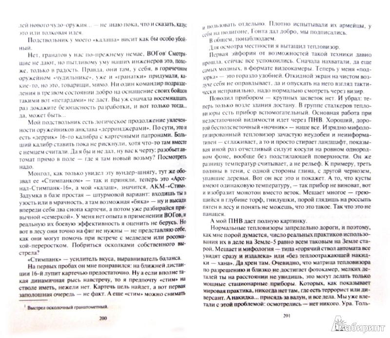Иллюстрация 1 из 27 для Стратегия. Экспансия - Вадим Денисов | Лабиринт - книги. Источник: Лабиринт