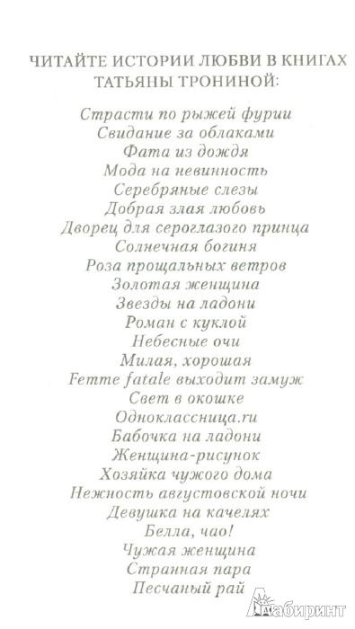 Иллюстрация 1 из 8 для Чужая женщина - Татьяна Тронина | Лабиринт - книги. Источник: Лабиринт