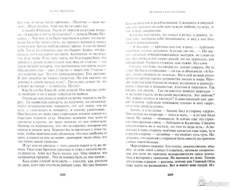 Иллюстрация 1 из 18 для Вам и не снилось - Галина Щербакова | Лабиринт - книги. Источник: Лабиринт