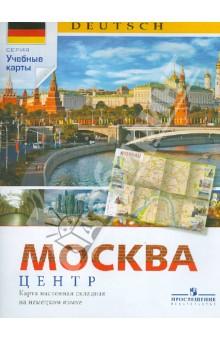 Карта Москвы. Центр. Карта настенная складная на немецком языке