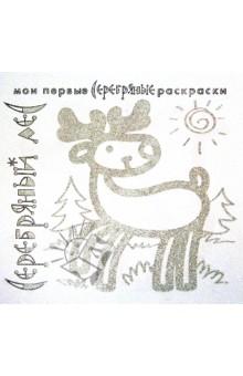 """Серебряные раскраски """"Серебряный лес"""" Карапуз"""