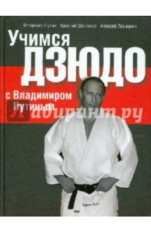 Учимся дзюдо с Владимиром Путиным