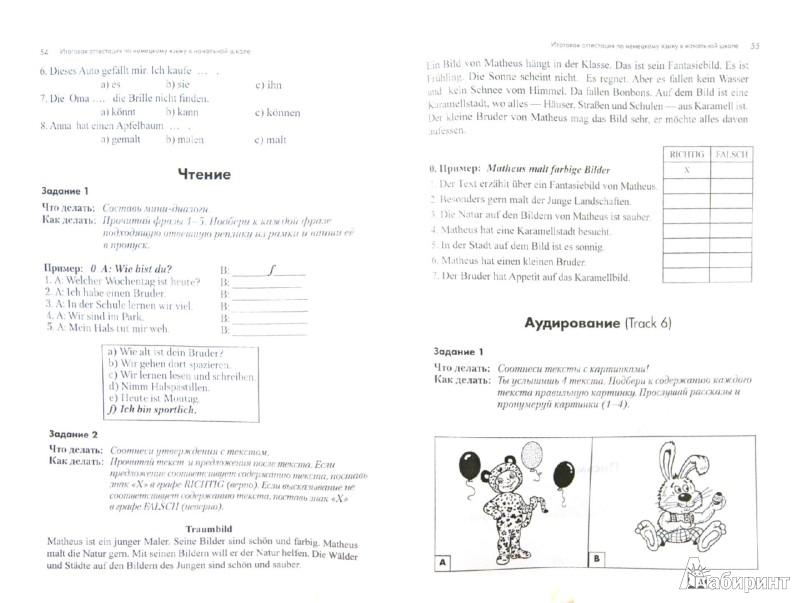 Иллюстрация 1 из 18 для Итоговая аттестация по немецкому языку в начальной школе. Учебно-тренировочный комплект (+CD) - Никитина, Козлова, Семеновская   Лабиринт - книги. Источник: Лабиринт