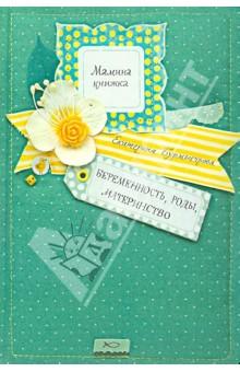 Мамина книжка. Беременность, роды, материнствоБеременность и роды<br>Беременность, несмотря на сложности, ей сопутствующие, - самое чудесное состояние, переживаемое женщиной. В этой книге дана настоящая практическая инструкция не только для беременной женщины, но и для всех членов ее семьи. Автор - психолог и многодетная мать - делится личным опытом: Екатерина Бурмистрова воспитывает десять детей и на протяжении многих лет проводит в Москве лекционные курсы подготовки к родам. Здесь подробно рассматриваются особенности каждого периода беременности и роды и начало жизни семьи, в которую входит новый и любимый человек.<br>В этой необычной книге, как в блокноте, можно делать необходимые записи, а в специальном кармашке хранить фотографии и записочки, которые лягут в основу семейного архива.<br>Обложка закрывается на резинку.<br>