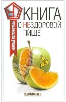 Книга о нездоровой пище