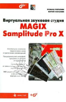 Виртуальная звуковая студия MAGIX Samplitude Pro X (+CD)Руководства по пользованию программами<br>Доступным языком описана работа с виртуальной звуковой студией MAGIX Samplitude Pro X. Изложены минимально необходимые сведения из теории компьютерной обработки звука и музыки. Представлено подробное описание всех основных элементов графического интерфейса. Приведены пошаговые инструкции. Прилагаемый компакт-диск содержит файлы, демонстрирующие функции программы, и статьи, посвященные применению компьютера в музыкальном творчестве, а также бесплатную версию программы DJin Lite.<br>