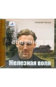 Купить аудиокнигу: Николай Лесков. Железная воля (аудиокнига MP3, читает Валентин Морозов)