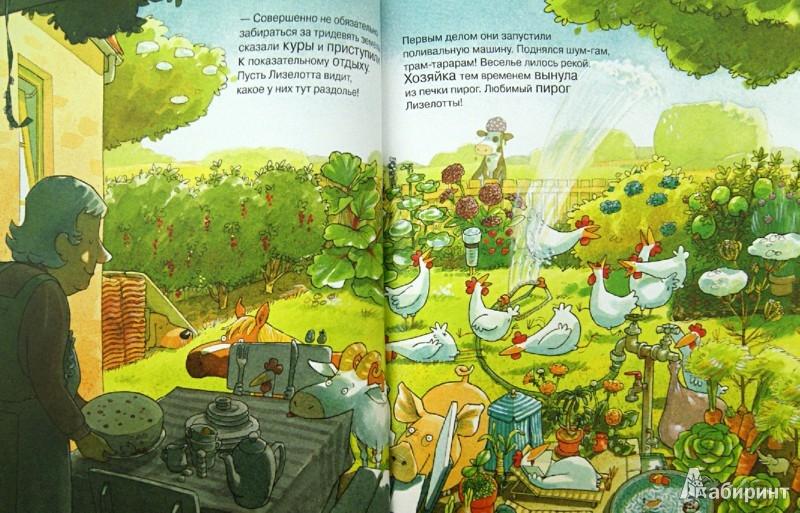 Иллюстрация 1 из 46 для Лизелотта. Удачный отпуск - Александр Штеффенсмайер | Лабиринт - книги. Источник: Лабиринт
