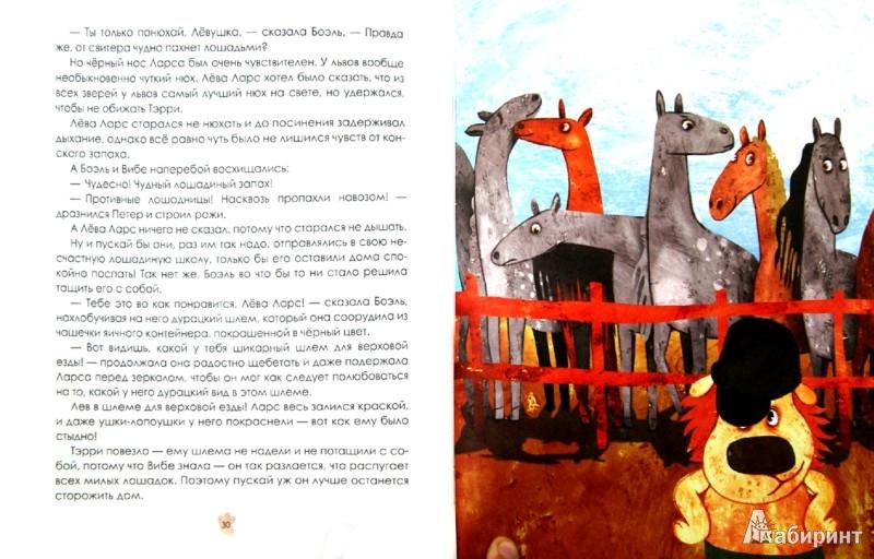 Иллюстрация 1 из 7 для Лев Ларс и лошадка - Ханс Хансен | Лабиринт - книги. Источник: Лабиринт