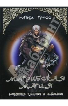 Магрибская магия (подчинение джиннов и шайтанов)
