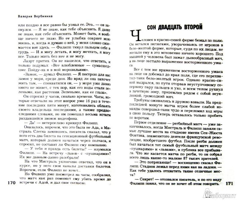 Иллюстрация 1 из 6 для Поезд на Солнечный берег - Валерия Вербинина | Лабиринт - книги. Источник: Лабиринт