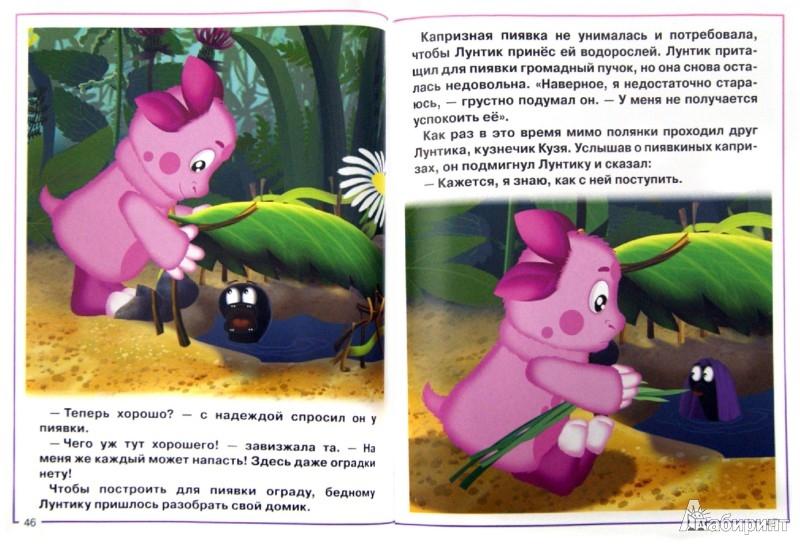 Иллюстрация 1 из 6 для Золотая классика. Сказки о Лунтике и его друзьях | Лабиринт - книги. Источник: Лабиринт