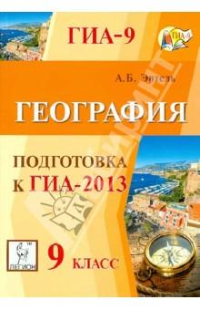 География. 9 класс. Подготовка к ГИА-2012. Учебно-методическое пособие
