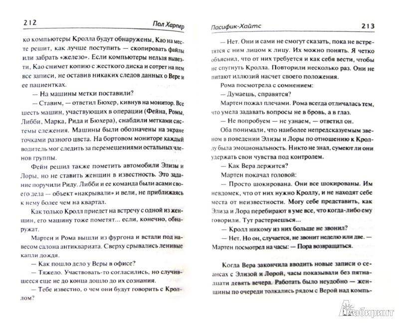 Иллюстрация 1 из 10 для Пасифик - Хайтс - Пол Харпер | Лабиринт - книги. Источник: Лабиринт