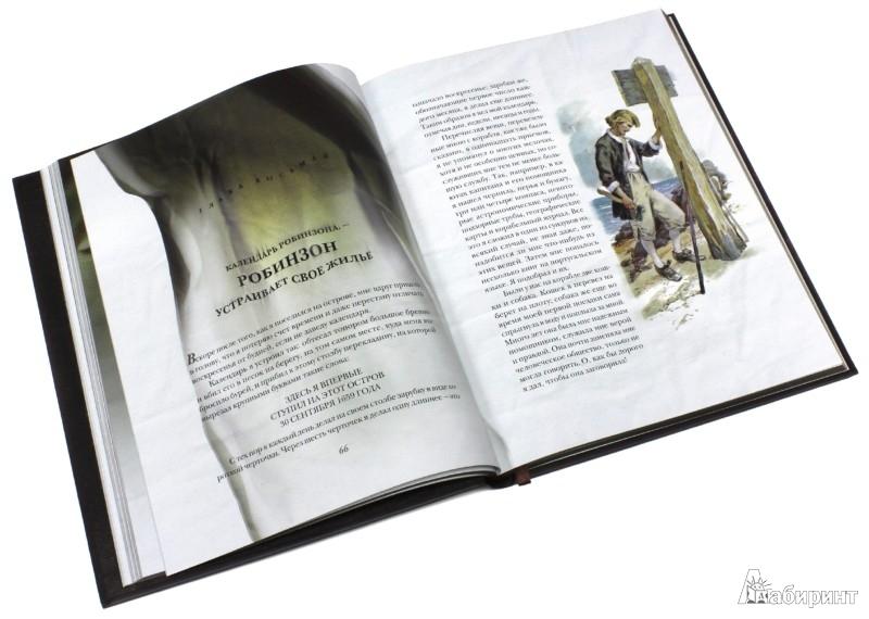 Иллюстрация 1 из 130 для Жизнь и удивительные приключения морехода Робинзона Крузо - Даниель Дефо | Лабиринт - книги. Источник: Лабиринт
