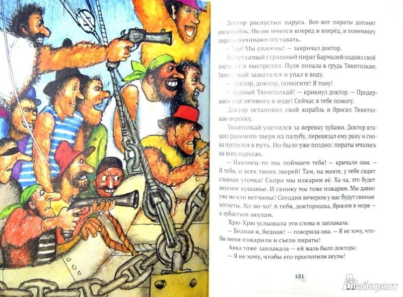 Иллюстрация 1 из 65 для Доктор Айболит - Корней Чуковский | Лабиринт - книги. Источник: Лабиринт