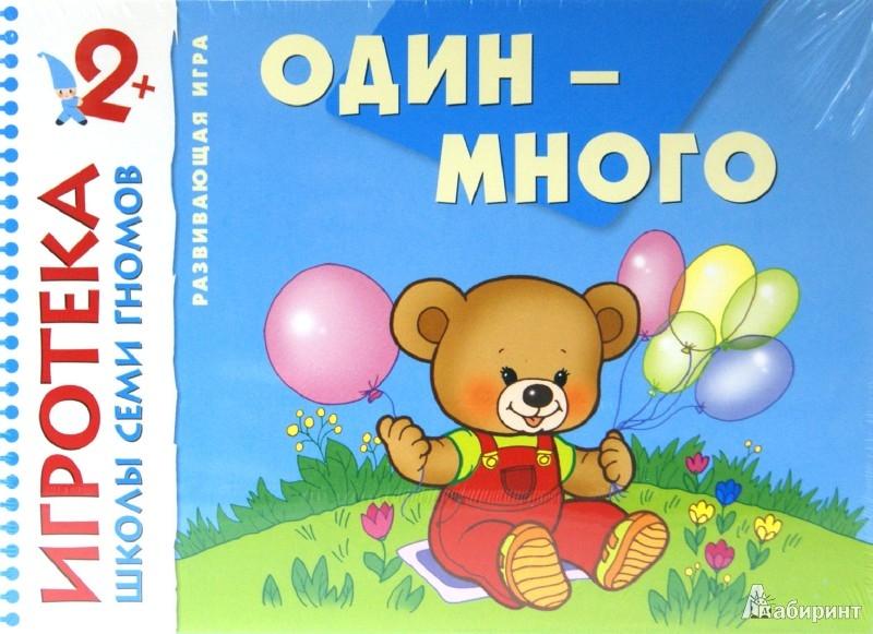 Иллюстрация 1 из 3 для Один-много. Знакомство с количеством. Развивающая игра для детей от 2-х лет | Лабиринт - игрушки. Источник: Лабиринт