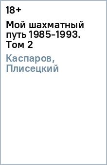 Каспаров Гарри Кимович, Плисецкий Дмитрий Мой шахматный путь 1985-1993. Том 2