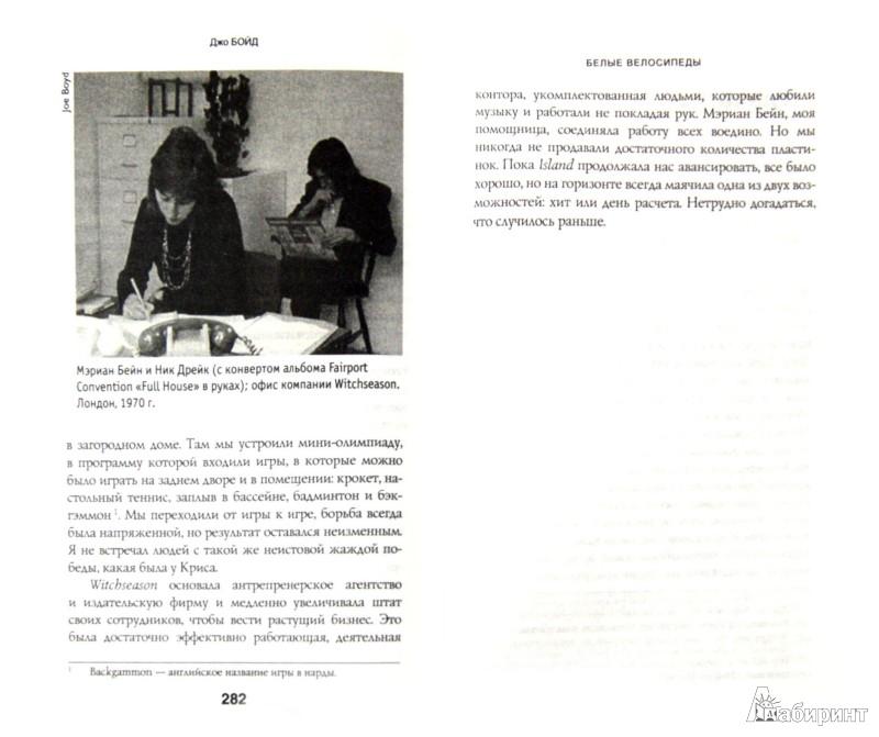Иллюстрация 1 из 13 для Белые велосипеды: как делали музыку в 60-е - Джо Бойд | Лабиринт - книги. Источник: Лабиринт