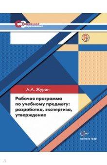 Рабочая программа по учебному предмету: разработка, экспертиза, утверждение. ФГОС