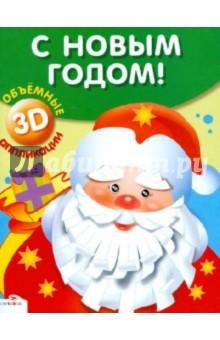 """Объемные аппликации """"С Новым Годом!"""""""