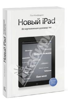 Новый iPad. Исчерпывающее руководствоРуководства по пользованию программами<br>О чем эта книга <br>В книге рассказывается обо всех многочисленных опциях, неявных функциях и неочевидных свойствах нового iPad, которые превратят работу пользователя в удовольствие, обеспечив быстроту и эффективность, и скрасят досуг. <br>Вот лишь малая часть того, что доступно обладателю нового iPad: <br><br>Интернет, который чувствуется кончиками пальцев; <br><br>экран со сверхвысоким разрешением - число пикселей на нем вчетверо больше, чем у iPad 2; <br><br>возможность более качественной фото- и видеосъемки улучшенной камерой с фотовспышкой; <br><br>удобный просмотр и автоматическое упорядочивание фотографий; <br><br>более емкая батарея и более продвинутый чип для обработки графики; <br><br>автоматическое скачивание из Интернета любимой музыки; <br><br>удобная адресная книга и календарь; <br><br>GPS на большом экране; <br><br>нарядная библиотека книг, набранных удобным шрифтом, с оживающими картинками; <br><br>автоматическая беспроводная синхронизация между iУстройствами. <br>Руководствуясь этой книгой, каждый сможет настроить свой iPad так, как удобно именно ему. <br><br>Для кого эта книга<br>Для пользователей iPad трех поколений, которые освоили базовые функции, но хотели бы получить более глубокие знания и использовать все многообразие возможностей новой версии iPad для работы и отдыха. <br><br>Фишка книги<br>Она такая же яркая, как сам iPad, и включает обновления, связанные с новыми возможностями iPad 3 и iOS 5.<br>