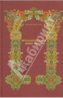 Интеллектуальный выбор России второй половины XVII - начала XVIII века