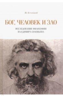 Бог, человек и зло. Исследование философии Владимира Соловьева