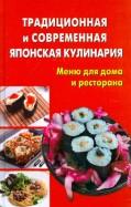 Балакина, Долотова, Грачева: Традиционная и современная японская кулинария. Меню для дома и ресторана