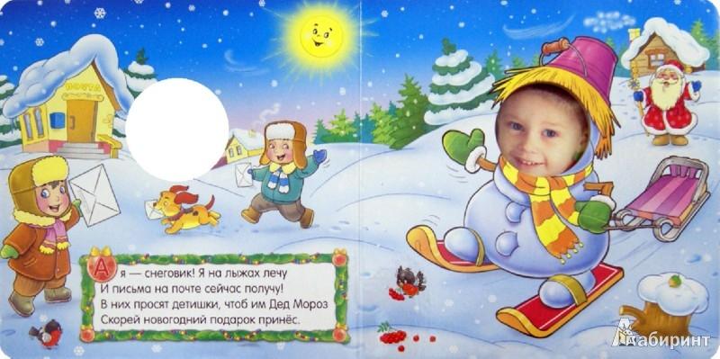 Иллюстрация 1 из 15 для Смотри! Это я! Помогаю Деду Морозу! - Юрий Кумыков | Лабиринт - книги. Источник: Лабиринт