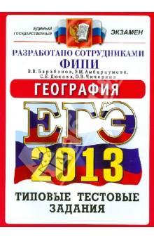 ��� 2013. ���������. ������� �������� �������