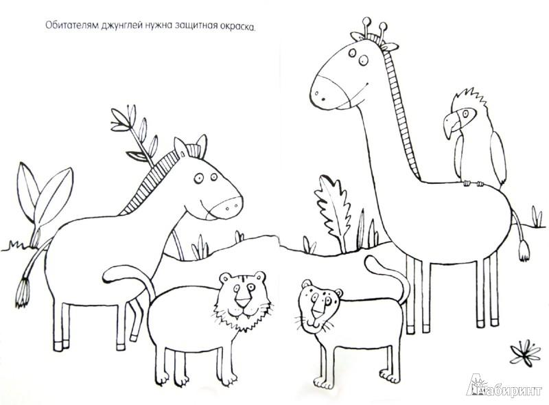 Иллюстрация 1 из 37 для Книга детского творчества. Мои друзья   Лабиринт - книги. Источник: Лабиринт