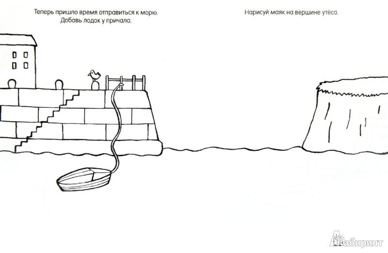 Иллюстрация 1 из 29 для Книга детского творчества. Удивительное путешествие - Смрити Прасадам-Холлз | Лабиринт - книги. Источник: Лабиринт