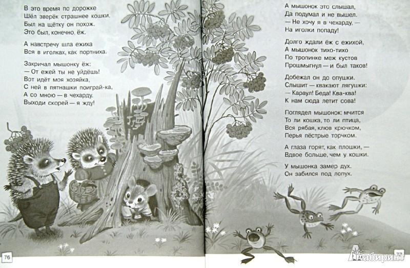 Иллюстрация 1 из 7 для Все лучшие стихи и сказки - Самуил Маршак | Лабиринт - книги. Источник: Лабиринт