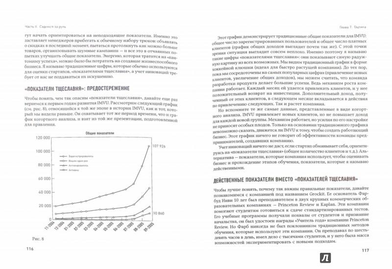 Иллюстрация 1 из 14 для Бизнес с нуля. Метод Lean Startup для быстрого тестирования идей и выбора бизнес-модели - Эрик Рис   Лабиринт - книги. Источник: Лабиринт
