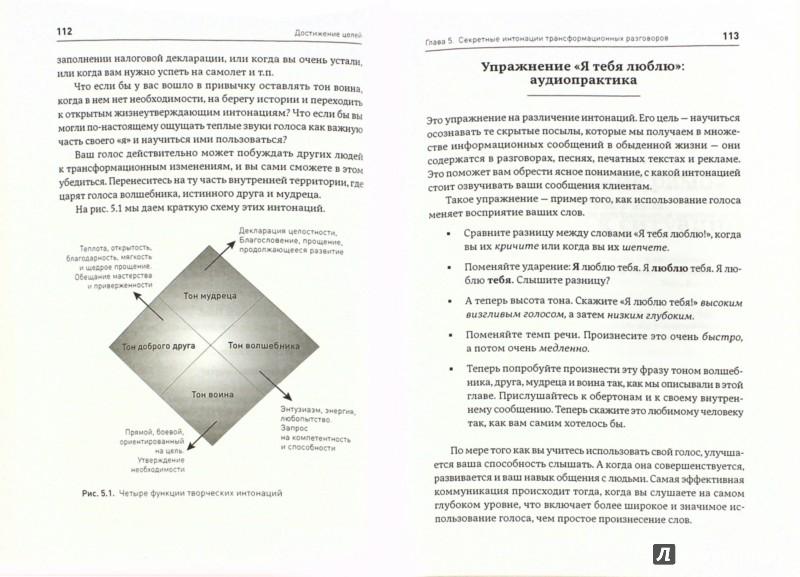 Иллюстрация 1 из 30 для Достижение целей. Пошаговая система - Аткинсон, Чойс   Лабиринт - книги. Источник: Лабиринт