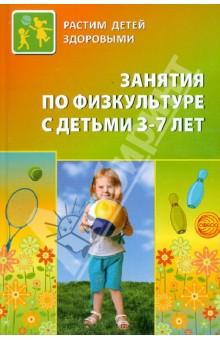 Занятия по физкультуре с детьми 3-7 лет. Планирование и конспекты