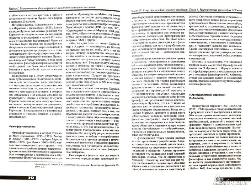 Иллюстрация 1 из 27 для Введение в философию. Учебное пособие для вузов - Фролов, Борзенков, Араб-Оглы | Лабиринт - книги. Источник: Лабиринт