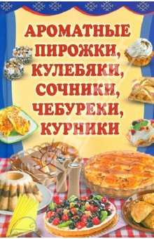 Ароматные пирожки, кулебяки, сочники, чебуреки, курники