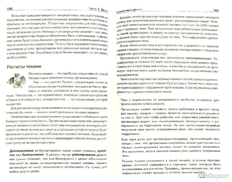 Иллюстрация 1 из 9 для Бухгалтерский учет с нуля. Самоучитель - Андрей Гартвич | Лабиринт - книги. Источник: Лабиринт