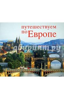 Путешествуем по Европе