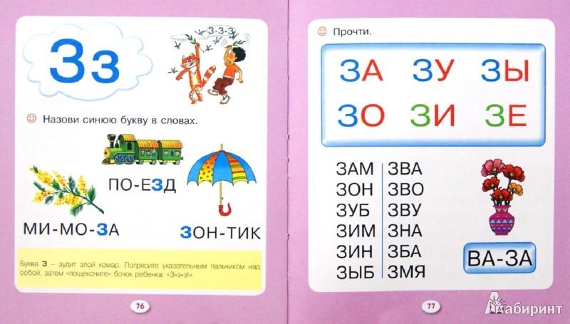 Иллюстрация 1 из 6 для Букварь для будущих отличников - Олеся Жукова | Лабиринт - книги. Источник: Лабиринт