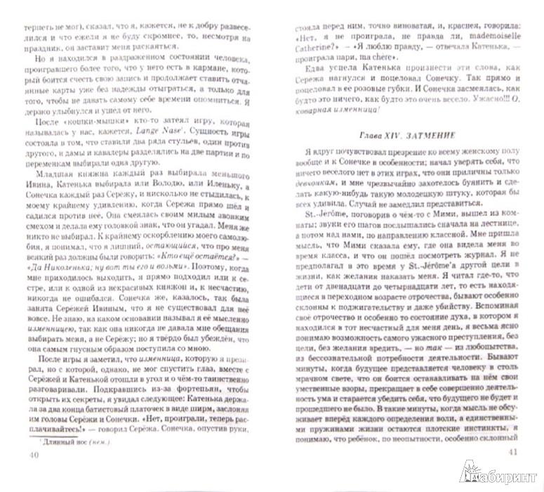 Иллюстрация 1 из 6 для Отрочество - Лев Толстой | Лабиринт - книги. Источник: Лабиринт
