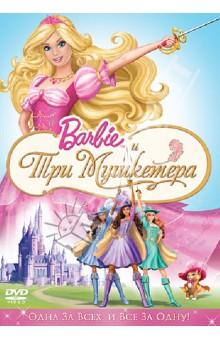 Барби и три мушкетера (DVD)Зарубежные мультфильмы<br>Одна за всех, и все за одну! - это новый девиз Barbie™ и ее друзей в мультфильме Barbie™ и три мушкетера! Barbie™ в роли Корин, молодой девушки из провинции, едет в Париж, чтобы осуществить свою мечту и стать мушкетером. Там она встречает трех сверстниц, которые втайне мечтают о том же. Смогут ли подружки потанцевать на бале-маскараде, переодеться в костюмы мушкетеров и спасти принца, не сломав каблуков? Не пропустите очередное увлекательное путешествие, доказывающее, что мечты сбываются!<br>Дополнительные материалы: музыкальное видео All for One и Unbelievable.<br>Оригинальное название: Barbie and the Three Musketeers. США, 2009 г. Жанр: анимация.<br>Режиссер: Уильям Лау. <br>Роли озвучили: Келли Шеридан, Тим Карри, Кира Тозер, Уиллоу Джонсон, Дорла Белл, Николь Оливер, Меррилин Гэнн, Кэтлин Барр, Марк Хилдрет, Майкл Добсон и другие.<br>0+<br>Продолжительность 81 мин.<br>Звук: 2.0 русский, английский, итальянский<br>Субтитры: украинские.<br>