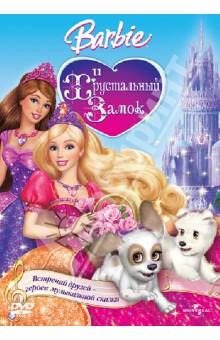 Барби: Хрустальный Замок (DVD)