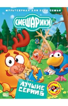 Смешарики. Лучшие серии. Выпуск 6 (DVD) Новый диск