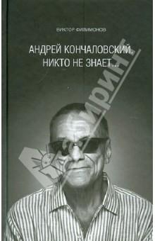 Андрей Кончаловский. Никто не знает...